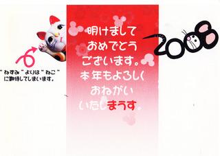 2008年賀状.jpg