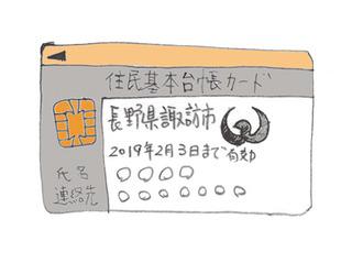 住基カード.jpg