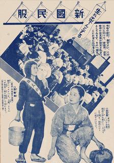 国民服.jpg