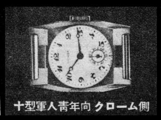 戦時腕時計.jpg