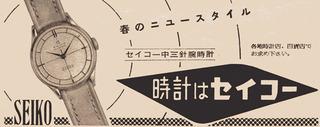 昭和30年広告.jpg