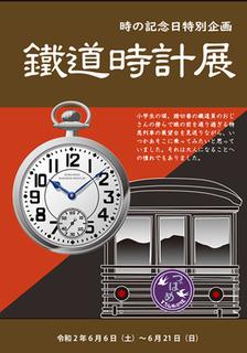 鉄道時計展.jpg