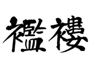難読漢字.jpg