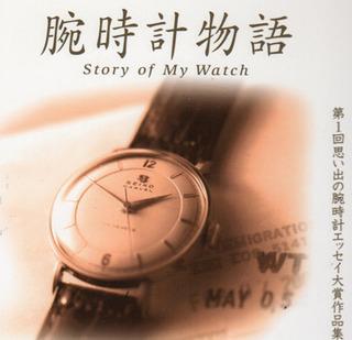 watch story.jpg